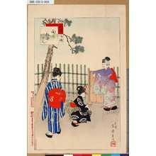 春汀: 「小供風俗」 「向の叔母さん」 - 東京都立図書館