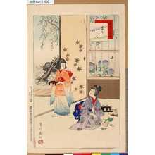 春汀: 「小供風俗」 「ままごと」 - 東京都立図書館
