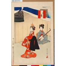 春汀: 「小供風俗」 「手踊」 - 東京都立図書館