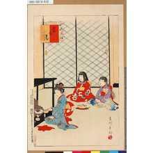 春汀: 「小供風俗」 「茶乃湯」 - 東京都立図書館
