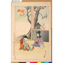 春汀: 「小供風俗」 「編もの」 - 東京都立図書館