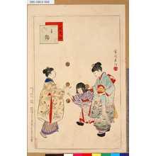 春汀: 「小供風俗」 「手鞠」 - 東京都立図書館