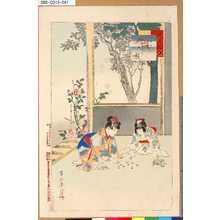 春汀: 「小供風俗」 「おはじき」 - Tokyo Metro Library
