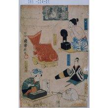 国麿: 「張子尽し」「けしやうかを」「はりこ助六」「はりこの鼠」「はりこのたい」「はりこおでんや」 - 東京都立図書館