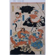 国麿: 「はりこあさいな」「はりこちよこゑ」「はりこかめ」「はりこねこ」「はりこわとふない」 - 東京都立図書館