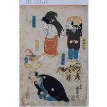 国麿: 「酒屋御用」「はりこのとら」「お福の松竹」「はりこのはと」「くびふりなぬし」 - 東京都立図書館