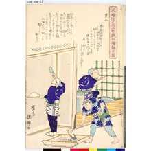 歌川国輝: 「衣喰住之内家職幼絵解之図」 「第五 植木屋・左官」 - 東京都立図書館