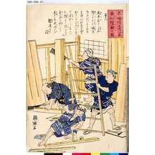 歌川国輝: 「衣喰住之内家職幼絵解之図」 「第六 建具屋」 - 東京都立図書館