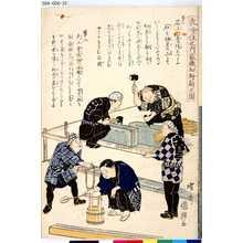 Utagawa Kuniteru: 「衣喰住之内家職幼絵解之図」 「第六 大工の水もり台 第七 石工」 - Tokyo Metro Library
