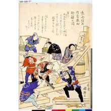 Utagawa Kuniteru: 「衣喰住之内家職幼絵解之図」 「第十 大工」 - Tokyo Metro Library
