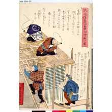 Utagawa Kuniteru: 「衣喰住之内家職幼絵解之図」 「第十一 屋根屋 第十二 左官のかべ作り」 - Tokyo Metro Library