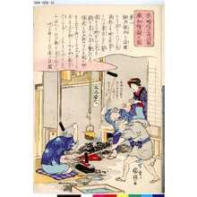 歌川国輝: 「衣喰住之内家職幼絵解之図」 「第一 鍛冶鉄物」 - 東京都立図書館