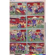 Utagawa Kunitoshi: 「東海道滑稽五十三次之内」 「第壱」 - Tokyo Metro Library