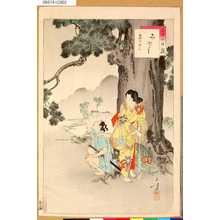 水野年方: 「三十六佳撰」 「雨やどり」「天和頃婦人」 - 東京都立図書館