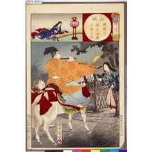 Toyohara Chikanobu: 「雪月花」 「山城」「嵯峨月」「弾正仲国小勾の局」 - Tokyo Metro Library