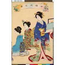 Adachi Ginko: 「女礼式之図」 - Tokyo Metro Library