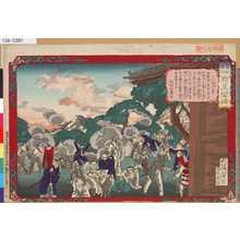 Tsukioka Yoshitoshi: 「皇国一新見聞誌」 「甲州勝沼の戦争」 - Tokyo Metro Library