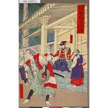 小林清親: 「日本外史之内」 - 東京都立図書館