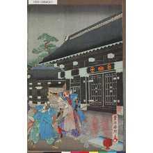Utagawa Kuniteru: - - Tokyo Metro Library