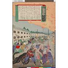 Utagawa Kuniteru: 「近世史略」 「薩州屋敷焼撃之図」 - Tokyo Metro Library