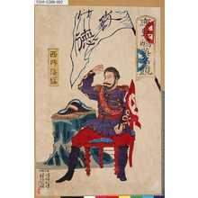 Utagawa Kunisada: 「鹿児島英名競」 「西郷隆盛」 - Tokyo Metro Library