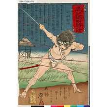 Tsukioka Yoshitoshi: 「鹿児島明暗録」 「永山矢一」 - Tokyo Metro Library