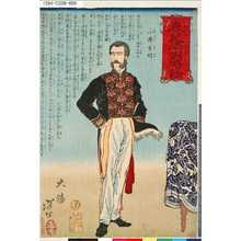 Tsukioka Yoshitoshi: 「鹿児島明暗録」 「山県有朋」 - Tokyo Metro Library