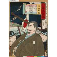 Toyohara Chikanobu: 「戦地八景」 「着港之落雁」「大山綱良」 - Tokyo Metro Library