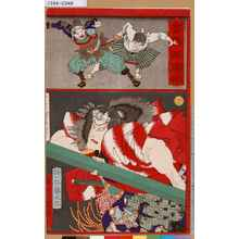 Tsukioka Yoshitoshi: 「当勢西優妓」「梅ヶ谷藤太郎 市川左団次」 - Tokyo Metro Library