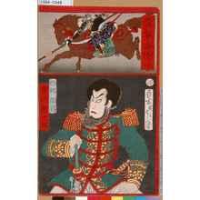 Tsukioka Yoshitoshi: 「当勢西優妓」「西郷隆盛 市川団十郎」 - Tokyo Metro Library