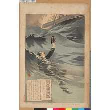 米作: 「日清戦争忠勇美鑑」 「海軍小尉鈴木虎十郎氏」 - Tokyo Metro Library