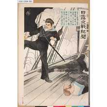 Migita Toshihide: 「日露交戦紀聞」 - Tokyo Metro Library