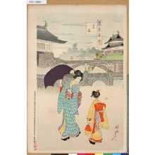 Toyohara Chikanobu: 「東京名所」 「皇居」 - Tokyo Metro Library