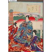 Toyohara Kunichika: 「東源氏之内」 「小松曳園生之釣橋」 - Tokyo Metro Library