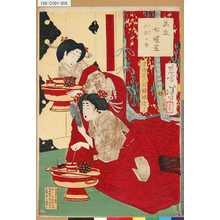 月岡芳年: 「美立七曜星」 「化粧の金」 - 東京都立図書館
