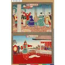 探景: 「皇国泰平鑑」 「仮装会」「舞楽」 - Tokyo Metro Library