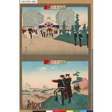 探景: 「皇国泰平鑑」 「停車場」「実地演習」 - Tokyo Metro Library