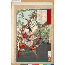 Tsukioka Yoshitoshi: 「大日本名将鑑」 「坂上刈田麻呂」「訓儒广呂」 - Tokyo Metro Library