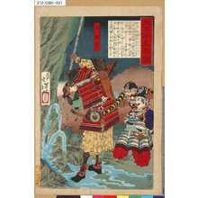 月岡芳年: 「大日本名将鑑」 「源頼義」 - 東京都立図書館