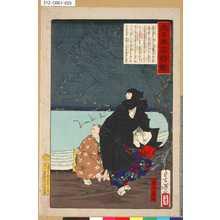 Tsukioka Yoshitoshi: 「大日本名将鑑」 「東山義政」 - Tokyo Metro Library