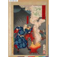 Tsukioka Yoshitoshi: 「大日本名将鑑」 「上杉輝虎入道謙信」 - Tokyo Metro Library