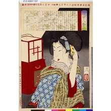 Tsukioka Yoshitoshi: 「近世人物誌」「やまと新聞附録」 「第八」「某少将の妾」 - Tokyo Metro Library