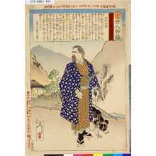 Tsukioka Yoshitoshi: 「近世人物誌」「やまと新聞附録」 「第十七」「西郷隆盛」 - Tokyo Metro Library