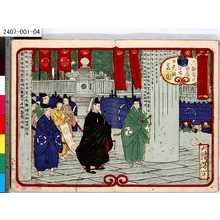 Tsukioka Yoshitoshi: 「徳川十五代記略」 「大猷公の十三回忌綱家公日光社参上図」 - Tokyo Metro Library