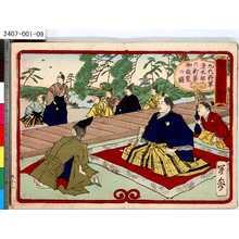 年参: 「徳川十五代記略」 「九代将軍清水邸の新築御遊覧の図」 - Tokyo Metro Library