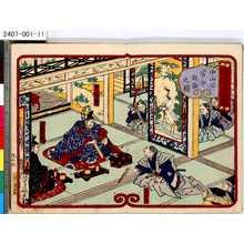 芳藤: 「徳川十五代記略」 「中山公営中議論之図」 - 東京都立図書館