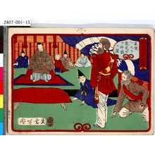 年参: 「徳川十五代記略」 「米使ペルリ家定公を拝謁の図」 - Tokyo Metro Library