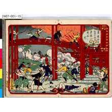 Yoshifuji: 「徳川十五代記略」 「慶応五年五月十五日東叡山戦争之図」 - Tokyo Metro Library
