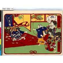 Tsukioka Yoshitoshi: 「徳川十五代記略」 「家継公大奥にて遊戯図」 - Tokyo Metro Library