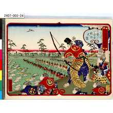 Yoshifuji: 「徳川十五代記略」 「十二代家慶公小金ヶ原猪狩之図」 - Tokyo Metro Library
